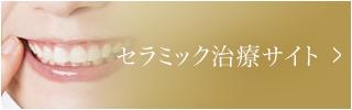 セラミック治療サイト