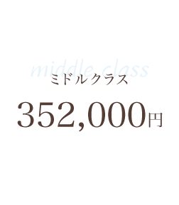 ミドルクラス352,000円