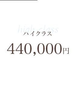 ハイクラス440,000円