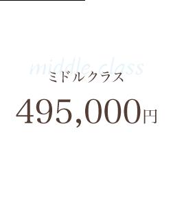 ミドルクラス495,000円