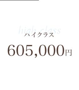 ハイクラス605,000円