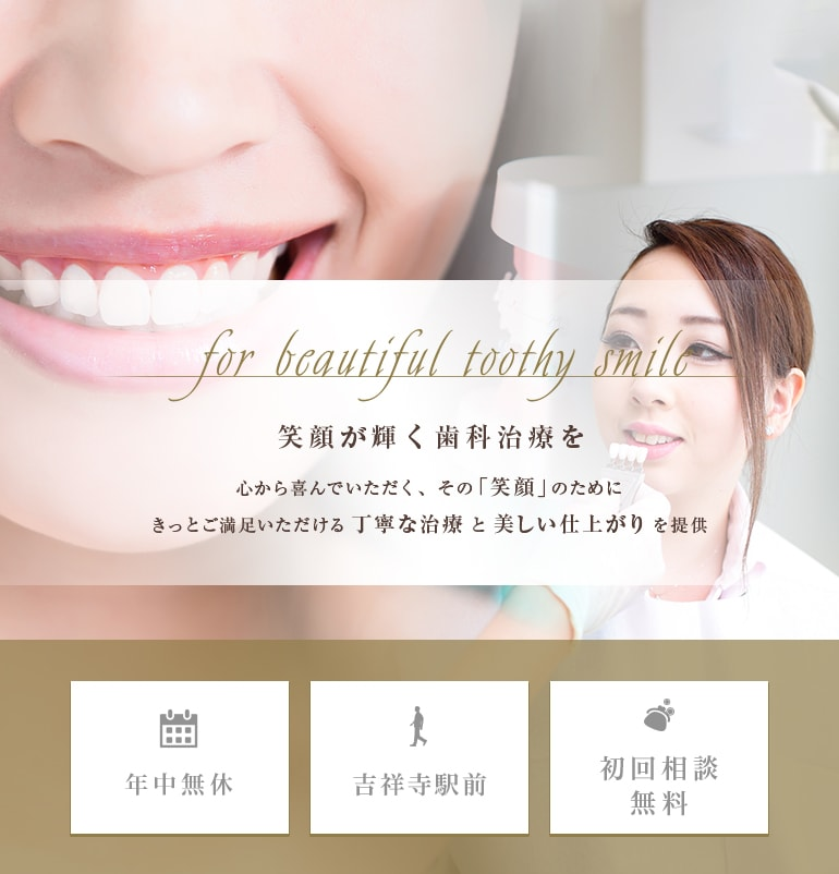 笑顔が輝く歯科治療を 心から喜んでいただく、その「笑顔」のためにきっとご満足いただける丁寧な治療と美しい仕上がりを提供